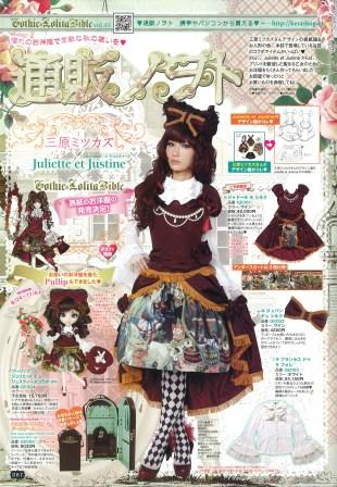 Gothic Lolita Bible Vol 14 Japanese 2004