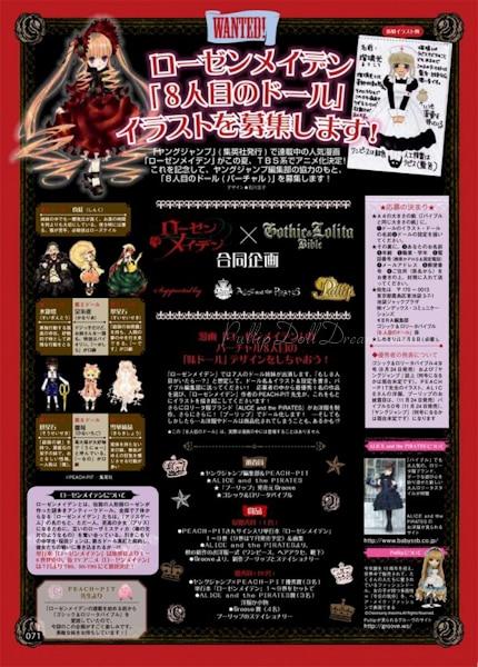 Rozen Maiden Doll Contest