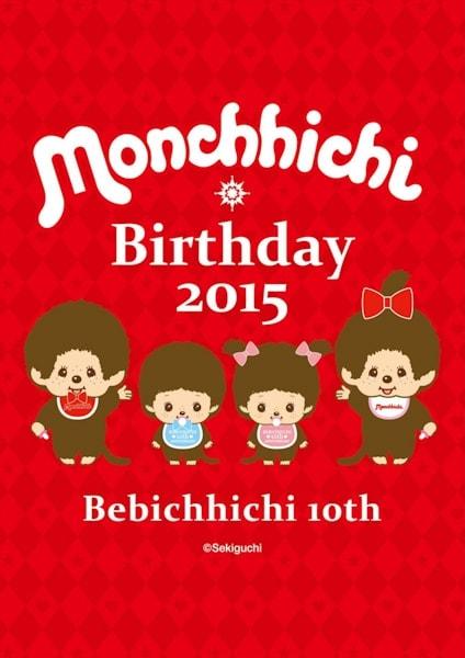Monchhichi-momoko-601