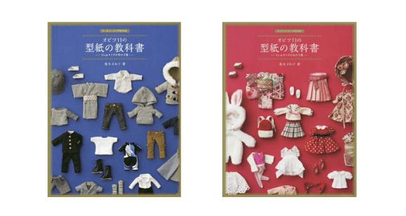 Obitsu 11 Pattern Paper Books