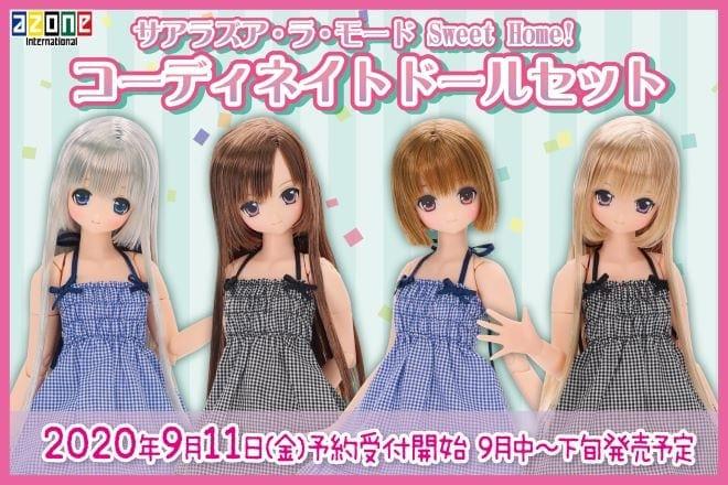 Sahra's a la mode: Sweet Home! Coordinate Doll Set