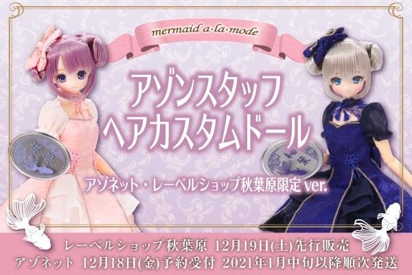 Azone Staff Custom Hair: Mermaid a la mode Goldfish Maya & Yuzuha by Azone International
